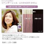 エブリヘアカラー(医薬部外品)ラベンダーシェル白髪のある髪に使用したイメージ