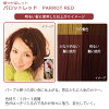 Anna Donna every hair color パロットレッド
