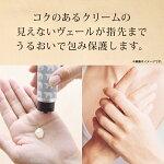 コクのあるクリームの見えないヴェールが指先までうるおいで包み保護します