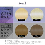ブリーチ後の黄ばみを抑える。アッシュ系の髪色を長持ちさせる。