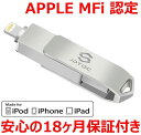 usbメモリ 256gb iphone usbメモリ mfi認証 領収書 USB 3.0 iphone USBメモリ iphone バックアップ フラッシュドライ…