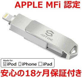 usbメモリ 256gb iphone usbメモリ mfi認証 領収書 USB 3.0 iphone USBメモリ iphone バックアップ フラッシュドライブ iPhone メモリー USB iPhone メモリ iPad USBメモリ USBメモリ フラッシュメモリ Lightning メモリ