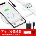 即納 ワイヤレス充電器 急速充電 Apple MFi認証 Qi iPhone apple watch 2台同時 デ...