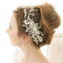 【ボリュミービジューの輝き】【シルバーと小枝パーツ】ヘッドドレス ビジュー 花嫁  結婚式 カチューシャ ヘアアク…
