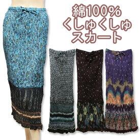 10色【インド製】綿100%くしゅくしゅクリンクルロングスカート♪コットン100%で涼しく着られるエスニックスカート♪【レディース 婦人】[春物][夏物][秋物]