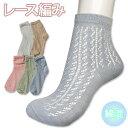 ルミー5色【履き口ゆったり】レース編み綿混ショートソックス