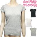 3色【コットン95%】モールドカップ付きフレンチ袖Tシャツ