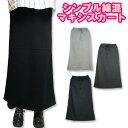 無地3色【ウエストゴム】綿混スウェット素材のマキシロングスカート