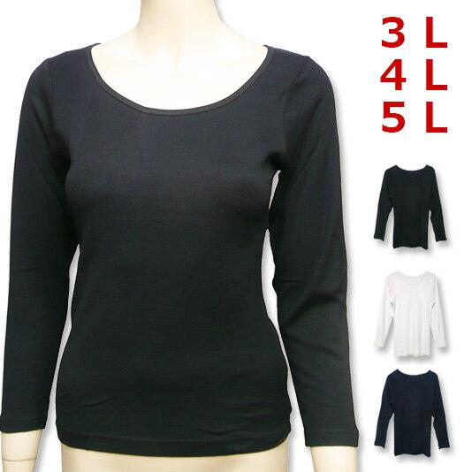 3L4L長袖3色【肌にやさしい天然素材】大きいサイズしっとりやわらか綿100%長袖Tシャツ♪さらっとした肌ざわりの綿インナーTシャツ♪【レディース 婦人下着 肌着 クイーンサイズ】[冬物][秋物][春物]