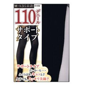 【日本製】110デニールサポートタイツ♪細見せ定番ブラックの国産高品質タイツ♪レディース・レッグウエア・ストッキング・パンスト】[春物][冬物]