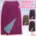 無地4色【足元まで暖か80丈】中綿キルト裏フリースのマキシロング巻きスカート♪スカート・ひざかけとして使える暖か…