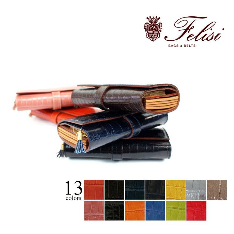 【フェリージ/Felisi】ロングウォレット 3005/SA フェリージ正規販売店 財布・クロコ型押しサイフ
