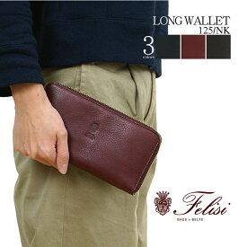 【フェリージ/Felisi】ファスナーロングウォレット 125/NK フェリージ正規販売店 財布