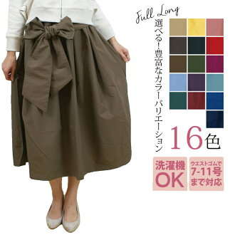 In the case of fully long length skirt hilly section skirt flared skirt TC174L700A/FULL LONG order with the waist ribbon, it is the shipment in approximately from three days to two weeks