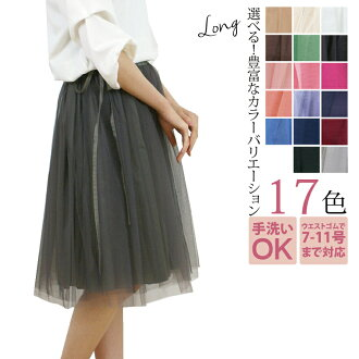 & Under 10%off coupon distribution! In the case of reversible Tulle skirt hilly section skirt flared skirt TC183L001A / tiers / Long ★ maker order, it is the shipment in approximately from three days to two weeks★□