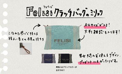 【フェリージ/Felisi】キャンパスクラッチバッグ1026/SG+Aコットンキャンパスフェリージ日本正規販売店