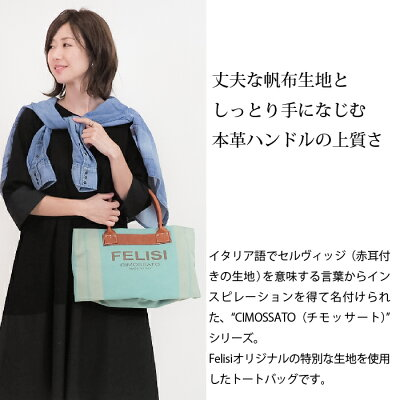 【フェリージ/Felisi】キャンパストートバッグ19/1/SG+Aコットンキャンパスフェリージ日本正規販売店