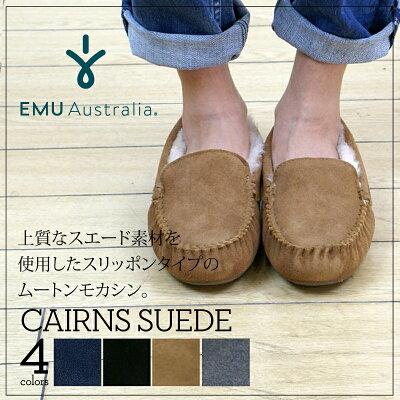 【送料無料】【emu/エミュー】スエードモカシンW11439CAIRNSSUEDE【エミュー日本正規販売店】