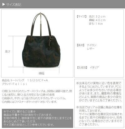 フェリージバッグ【Felisi】トートバッグ【フェリージ日本正規販売店】