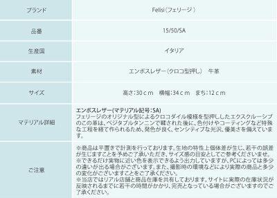 【送料無料】【フェリージ/Felisi】レザートートバッグ15/50/SAクロコ型押し【フェリージ日本正規販売店】