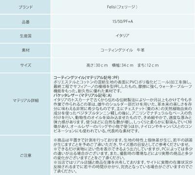 【送料無料】【フェリージ/Felisi】コーティングツイルレザートートバッグ15/50/PF+A【フェリージ日本正規販売店】