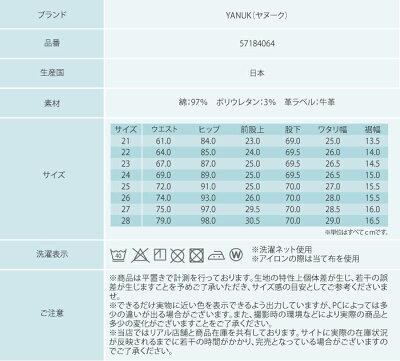 【YANUK/ヤヌーク】スリムテーパードブラックパンツRUTH/ルース57184064★日本製/MADEINJAPAN★