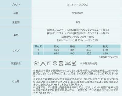 【粧U/ヨソオウ/YOSOOU】ステッチワークジャケットYO811061・ダウンジャケット