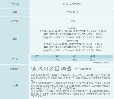 【粧U/ヨソオウ/YOSOOU】ツーピースカラーポンチョYO811019・アウター