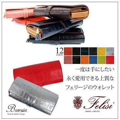 【Felisi】ロングウォレット3005/SA【フェリージ正規販売店】財布・クロコ型押しサイフ