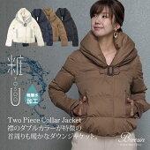 【送料無料】【粧U/ヨソオウ/YOSOOU】ツーピースカラーショートジャケット/ダウンジャケット