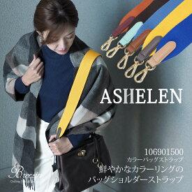 【ASHELEN/アシュエレン】カラーバッグストラップ 106901500 ショルダーストラップ