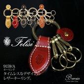 【フェリージ/Felisi】キーリング9159/Aフェリージ正規販売店キーホルダー