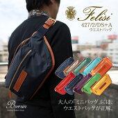 【フェリージ/Felisi】ウエストバッグボディーバッグ427/2/DSフェリージ日本正規販売店2020SS