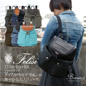 【Felisi/フェリージ】リュックサック 17/59/DS+NK SORRISO(ソリーゾ) フェリージ日本正規販売店