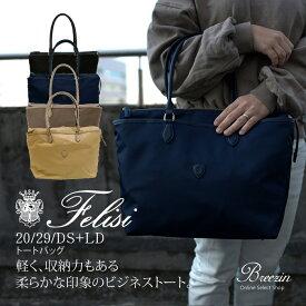 【Felisi/フェリージ】トートバッグ 20/29/DS+LD フェリージ日本正規販売店