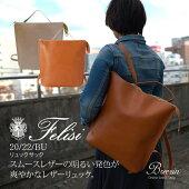 【フェリージ/Felisi】リュックサック20/22/BUフェリージ日本正規販売店