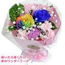 ギフトレインボーローズ 青いバラ 夢のワンダーブーケ スタンディングブーケ 女性 ギフト 花 ギフト 誕生日 プレゼント・記念日・お祝い・お見舞い 結婚祝