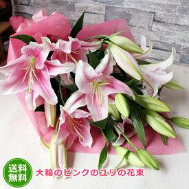 【お買い物マラソン期間中ポイント5倍】【送料無料】大輪ピンクのユリの花束