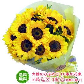大輪のひまわり10本の花束【送料無料】向日葵 ヒマワリ 誕生日 お中元
