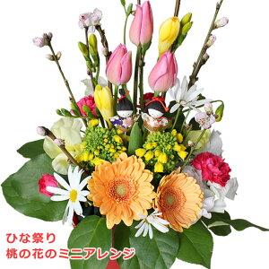 【ひなまつり】花 ギフトひな祭り 桃の花のミニアレンジ