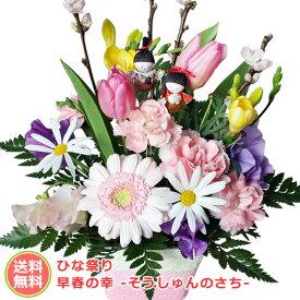 花 ギフトひな祭りアレンジ 「早春の幸(さち)」 【送料無料】