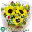 まだ間に合う!父の日 ギフト 届いたら置くだけ!ワンダーブーケキュートひまわり スタンディングブーケ 花束向日葵 …