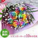 送料無料 虹色のバラレインボーローズミラクル【10本の花束】結婚祝い 結婚記念日