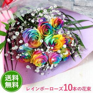 【スーパーSALE期間中5倍】送料無料 虹色のバラレインボーローズミラクル【10本の花束】結婚祝い 結婚記念日