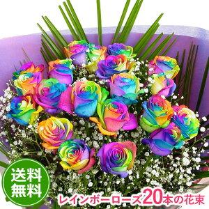 送料無料 虹色のバラレインボーローズミラクル 【20本の花束】結婚祝い 結婚記念日 ホワイトデー