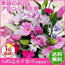 【誕生日プレゼント 女性】季節のお花デザイナーオーダー お誕生日 花 ギフト チューリップ・ユリ・バラ ・ガーベラ・…