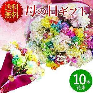 mother2021 【まだ間に合う!母の日ギフト 母の日 プレゼント】テレビで紹介されたレインボーカーネーションの花束10本【送料無料】