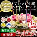 【あす楽16時まで受付】開店祝い【ギフト 誕生日プレゼント 女性】☆楽天1位☆ 花 フラワーケーキ ケーキアレンジ バ…