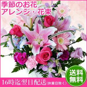【誕生日プレゼント 女性】季節のお花デザイナーオーダー...