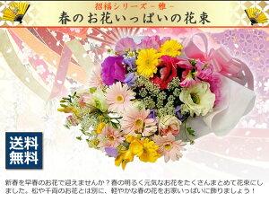 春のお花いっぱいの花束
